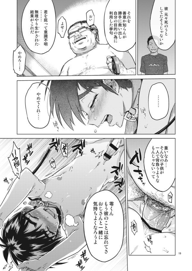 Rei-kun no Hajimete no Himitsu 18