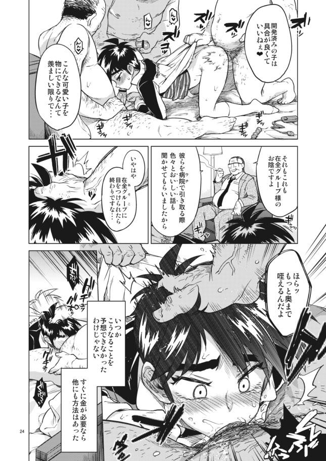Rei-kun no Hajimete no Himitsu 23