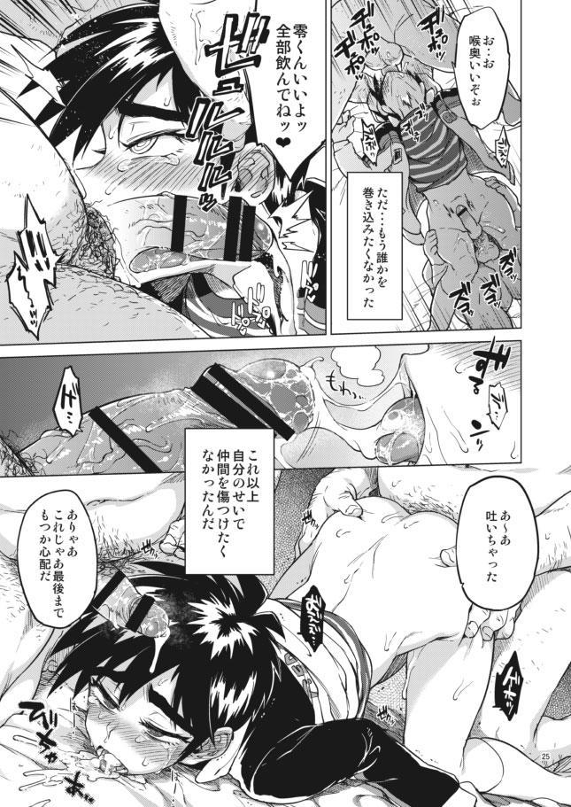 Rei-kun no Hajimete no Himitsu 24