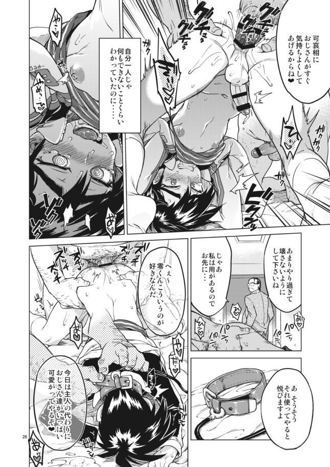Rei-kun no Hajimete no Himitsu 25