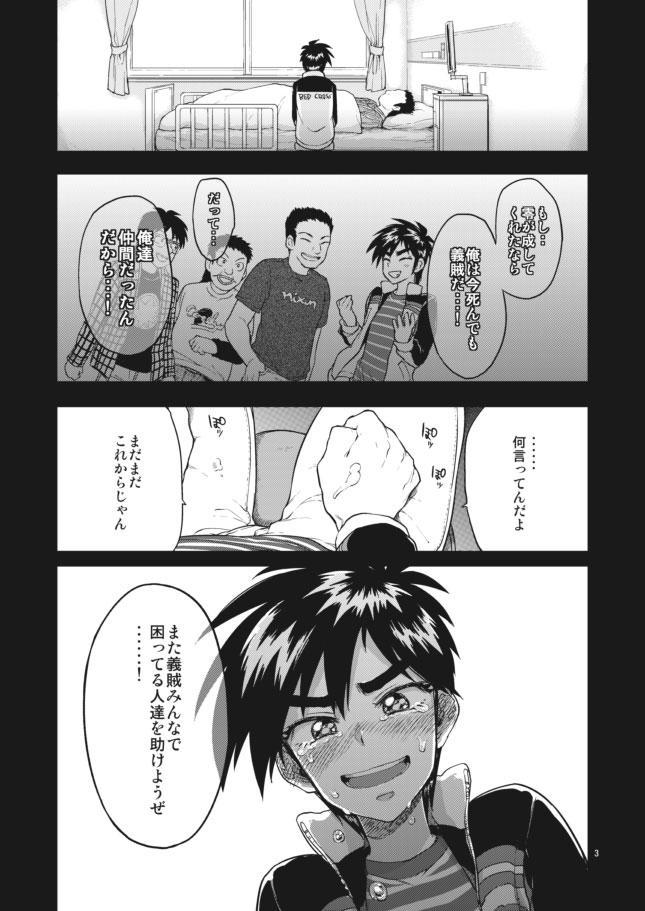 Rei-kun no Hajimete no Himitsu 2