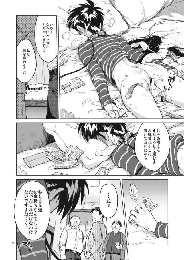Rei-kun no Hajimete no Himitsu 29
