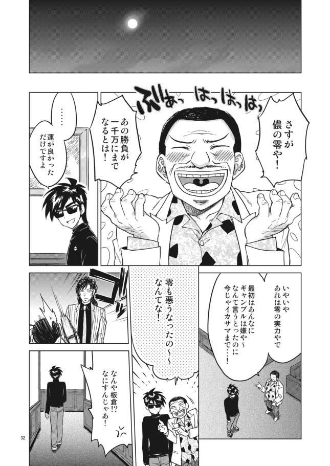 Rei-kun no Hajimete no Himitsu 31