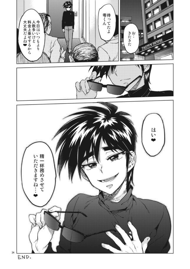 Rei-kun no Hajimete no Himitsu 33