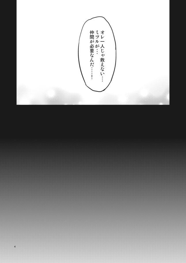 Rei-kun no Hajimete no Himitsu 3