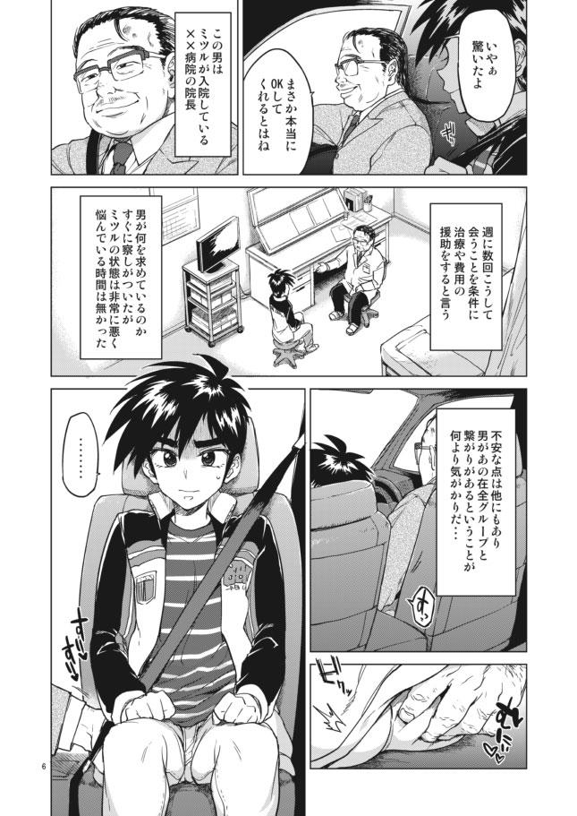 Rei-kun no Hajimete no Himitsu 5