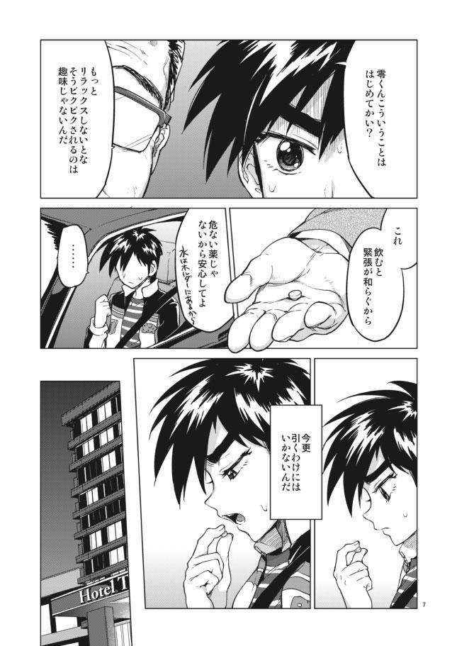 Rei-kun no Hajimete no Himitsu 6