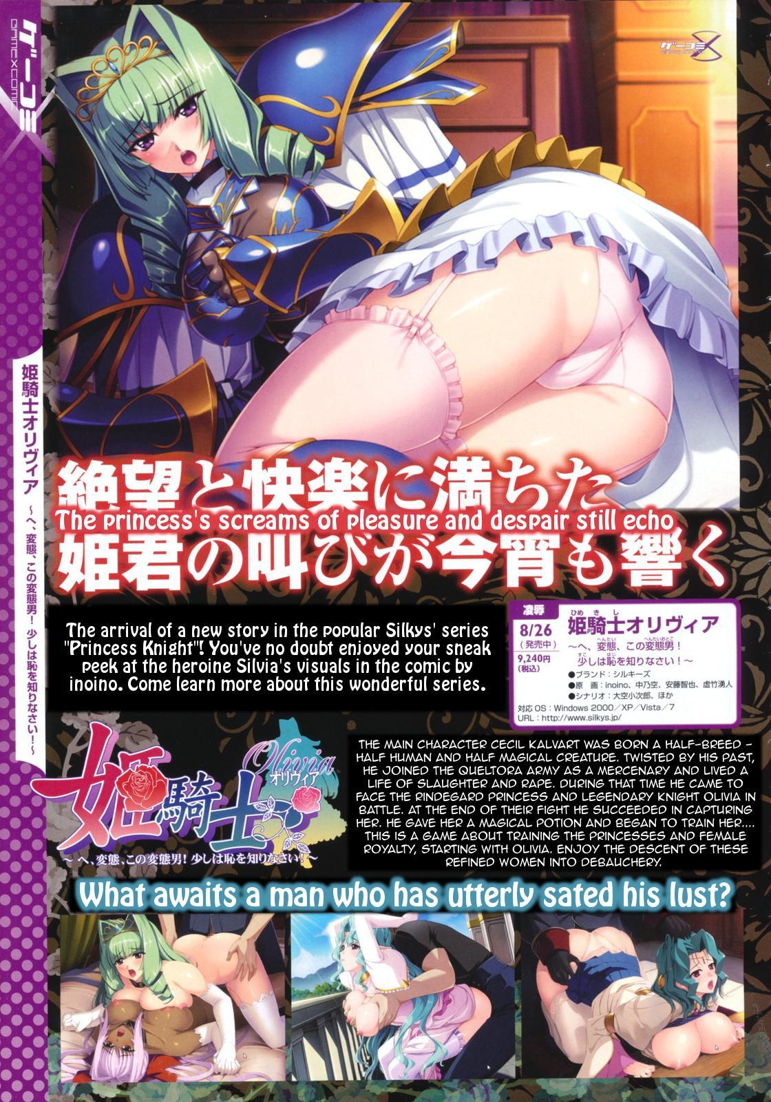 Himekishi Olivia 4