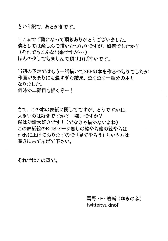 Futanarikko wa Suki Desu ka? 17