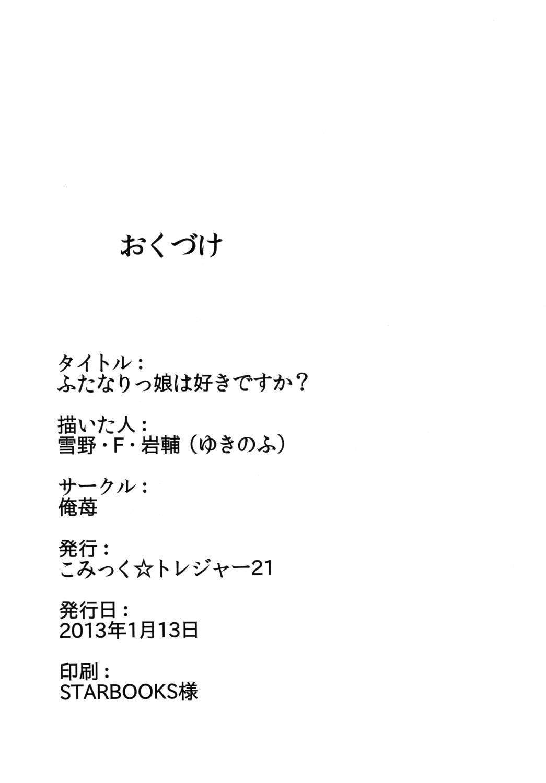 Futanarikko wa Suki Desu ka? 18