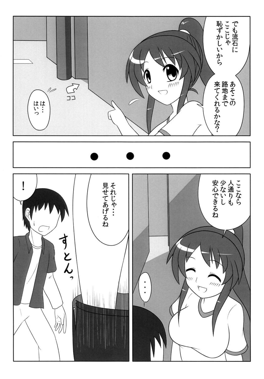 Futanarikko wa Suki Desu ka? 4