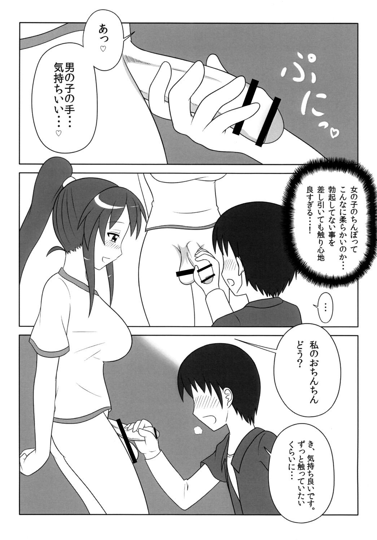 Futanarikko wa Suki Desu ka? 6