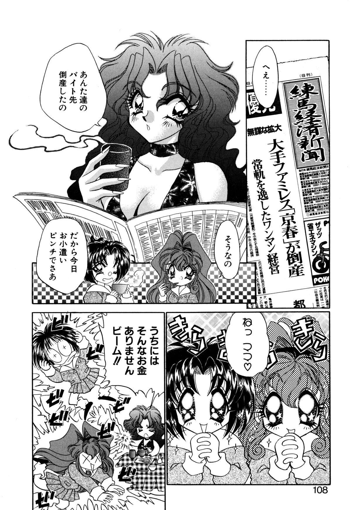 Kigurumi Sentai Quiltian 106