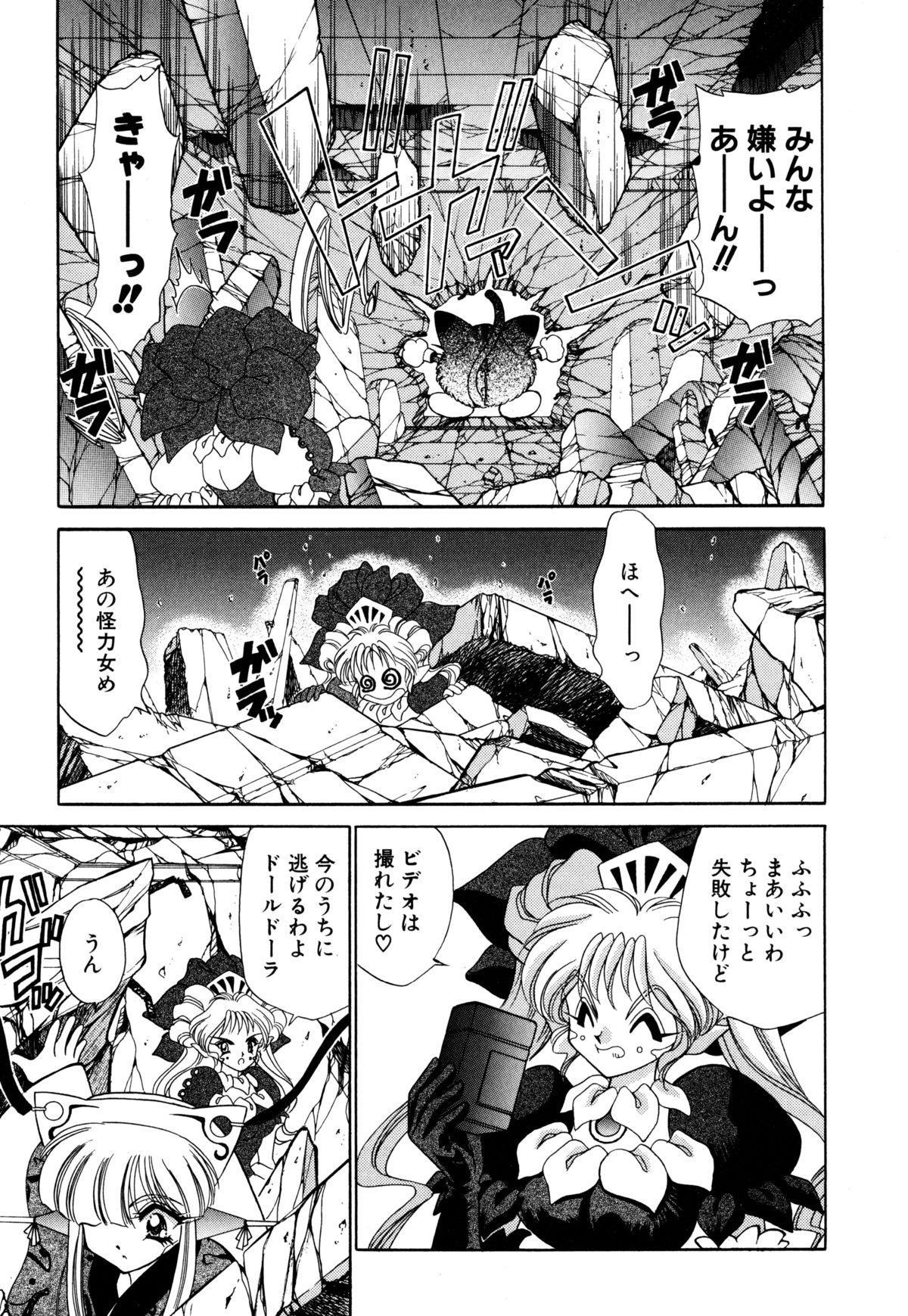 Kigurumi Sentai Quiltian 135