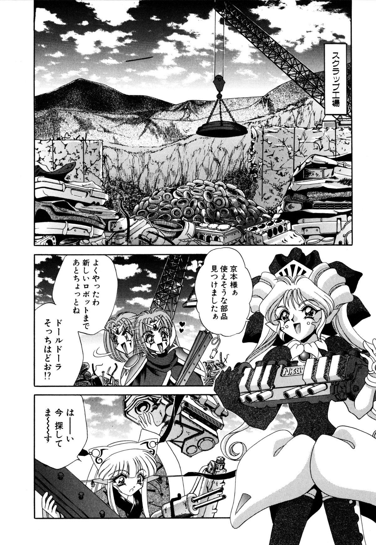 Kigurumi Sentai Quiltian 138