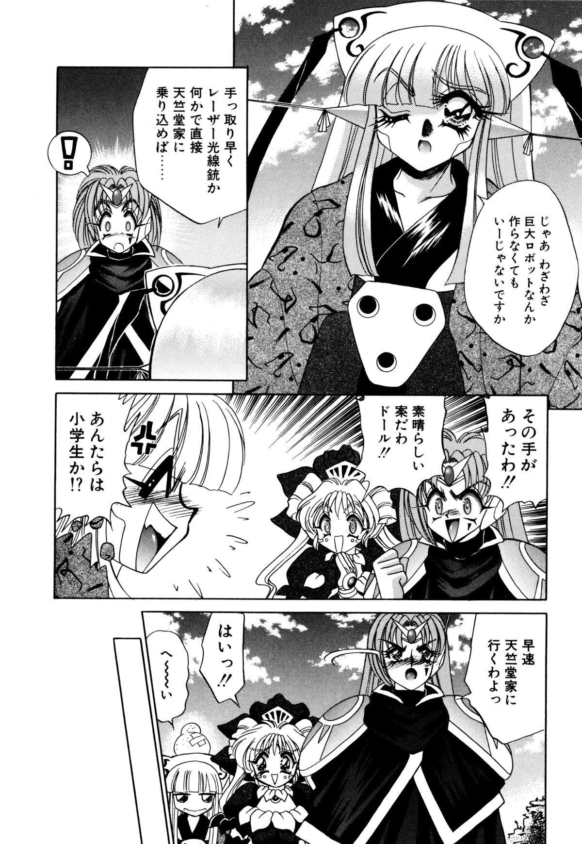 Kigurumi Sentai Quiltian 140