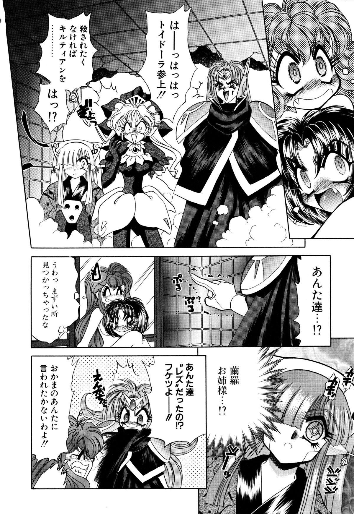 Kigurumi Sentai Quiltian 150