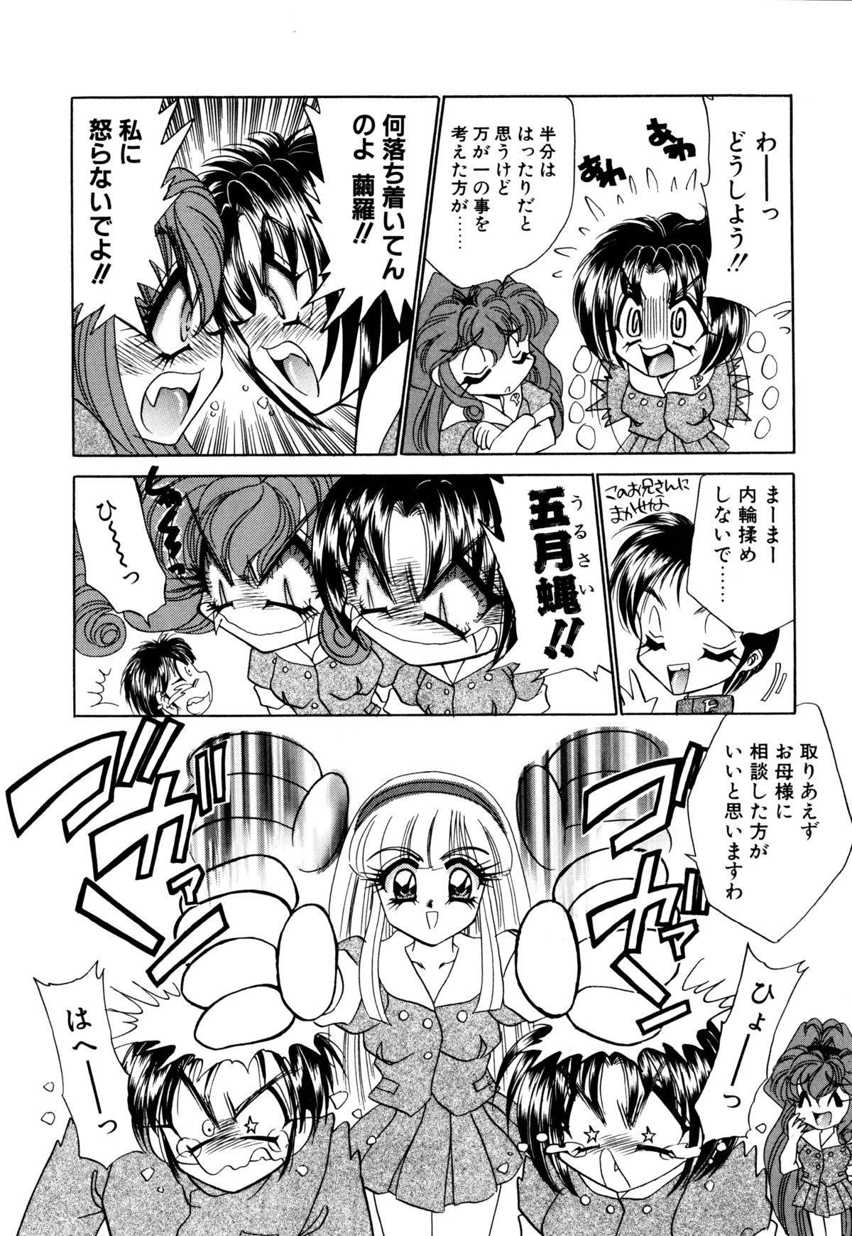 Kigurumi Sentai Quiltian 174
