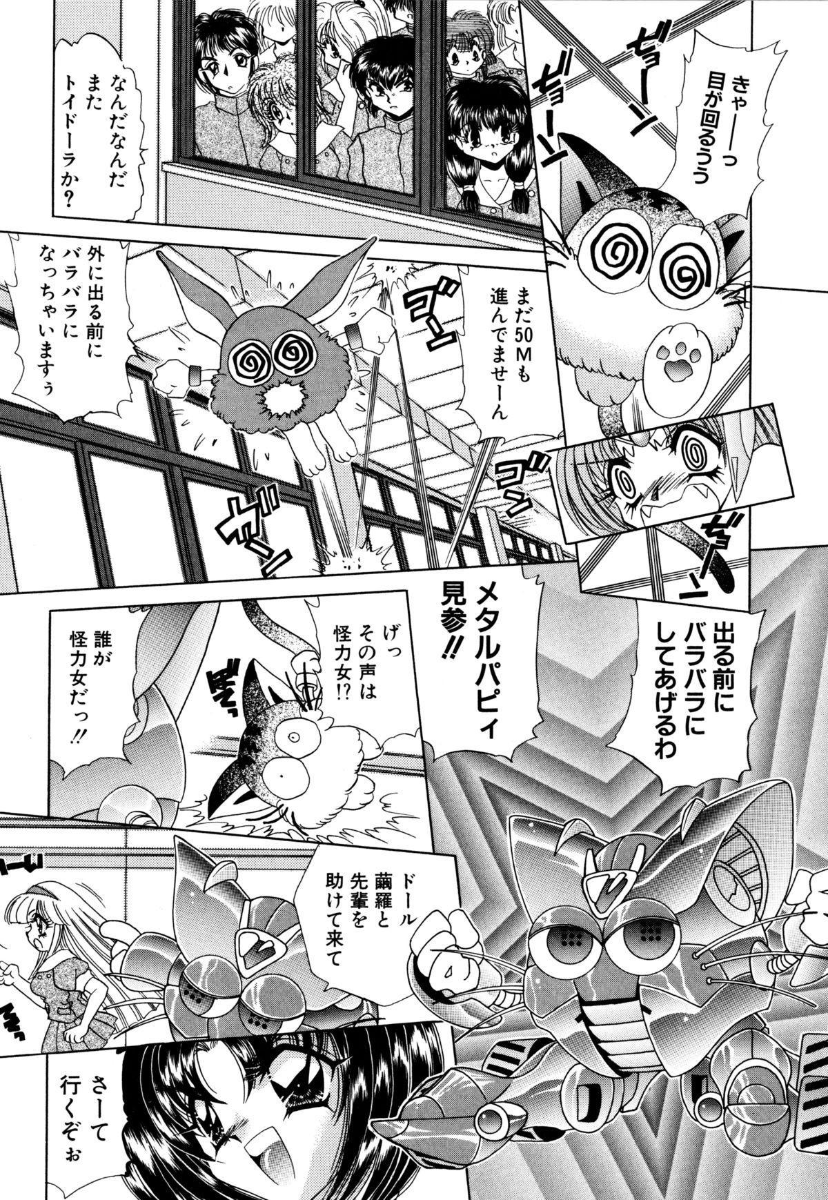 Kigurumi Sentai Quiltian 195