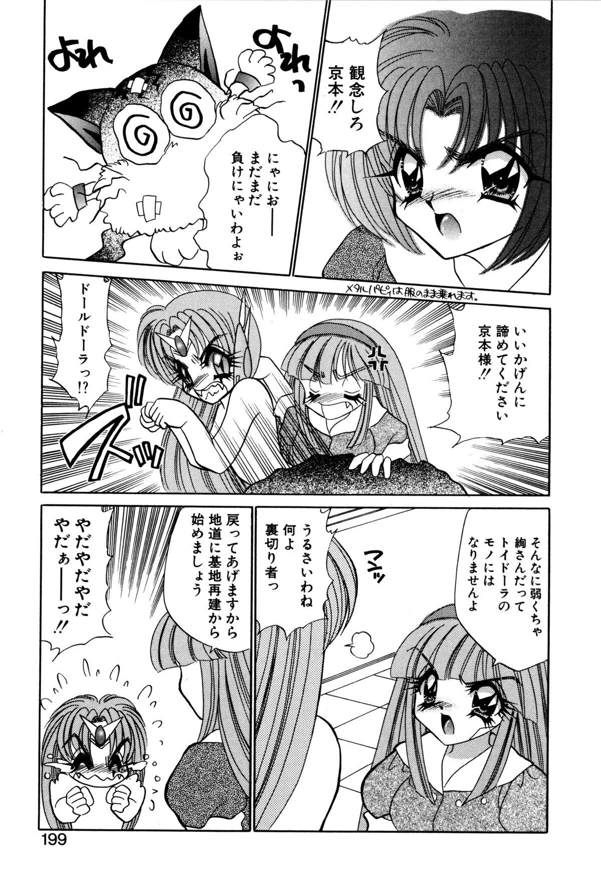 Kigurumi Sentai Quiltian 197