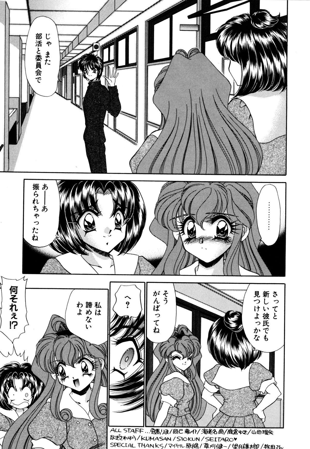 Kigurumi Sentai Quiltian 199