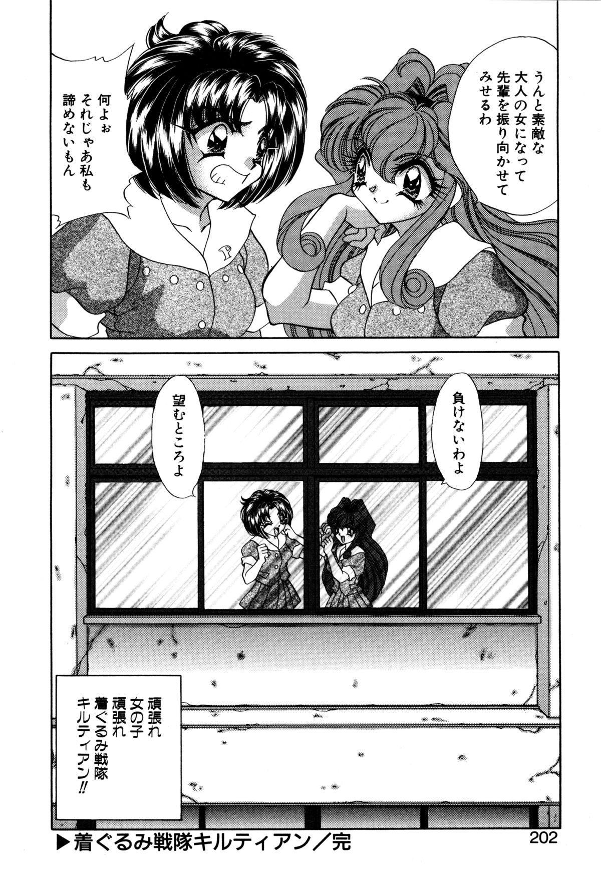 Kigurumi Sentai Quiltian 200