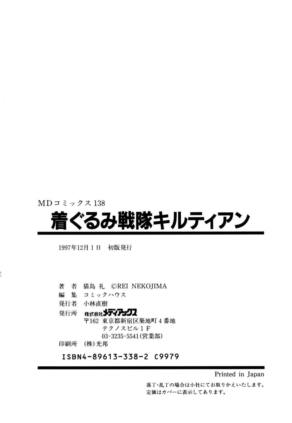 Kigurumi Sentai Quiltian 212