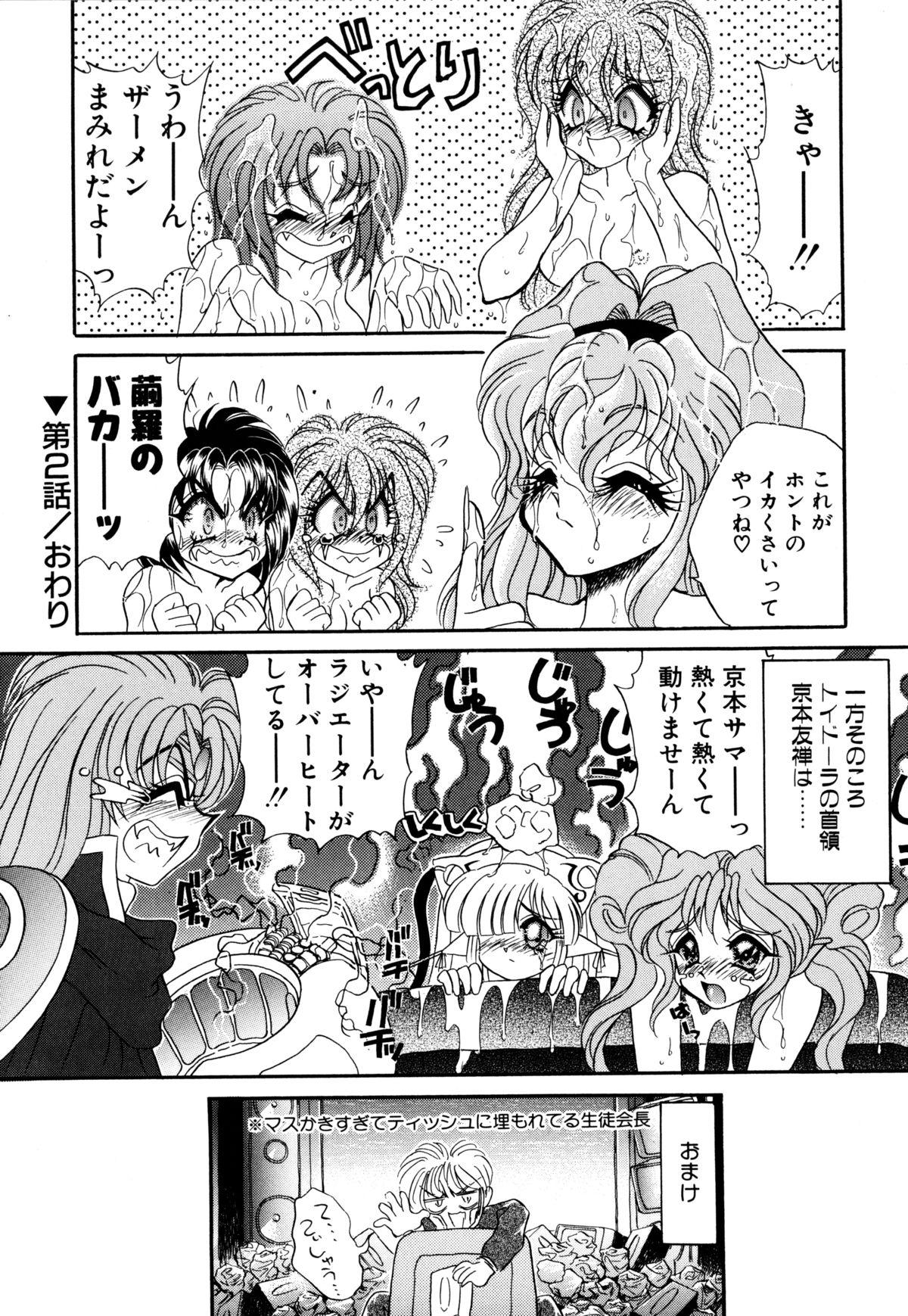 Kigurumi Sentai Quiltian 40