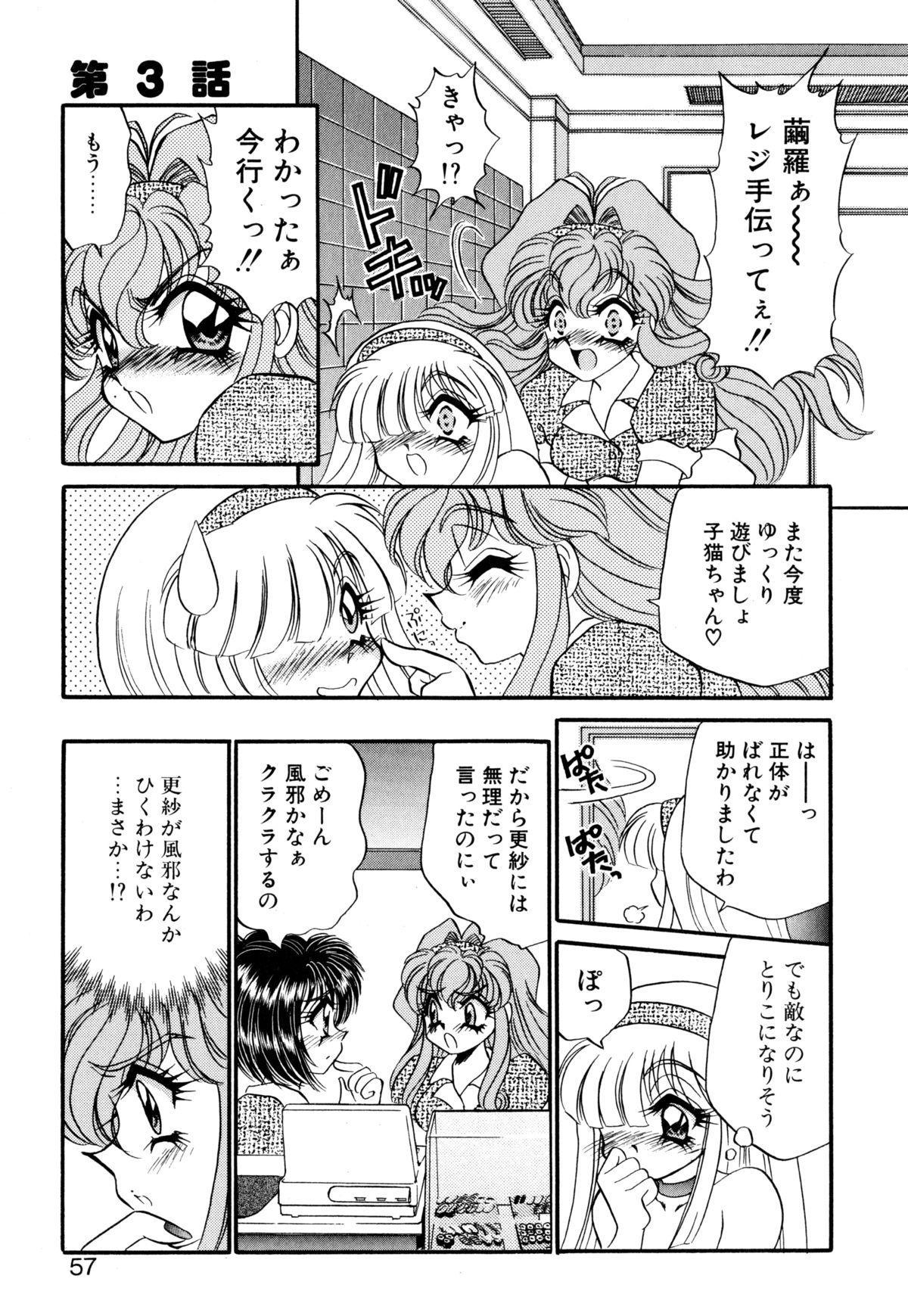 Kigurumi Sentai Quiltian 55