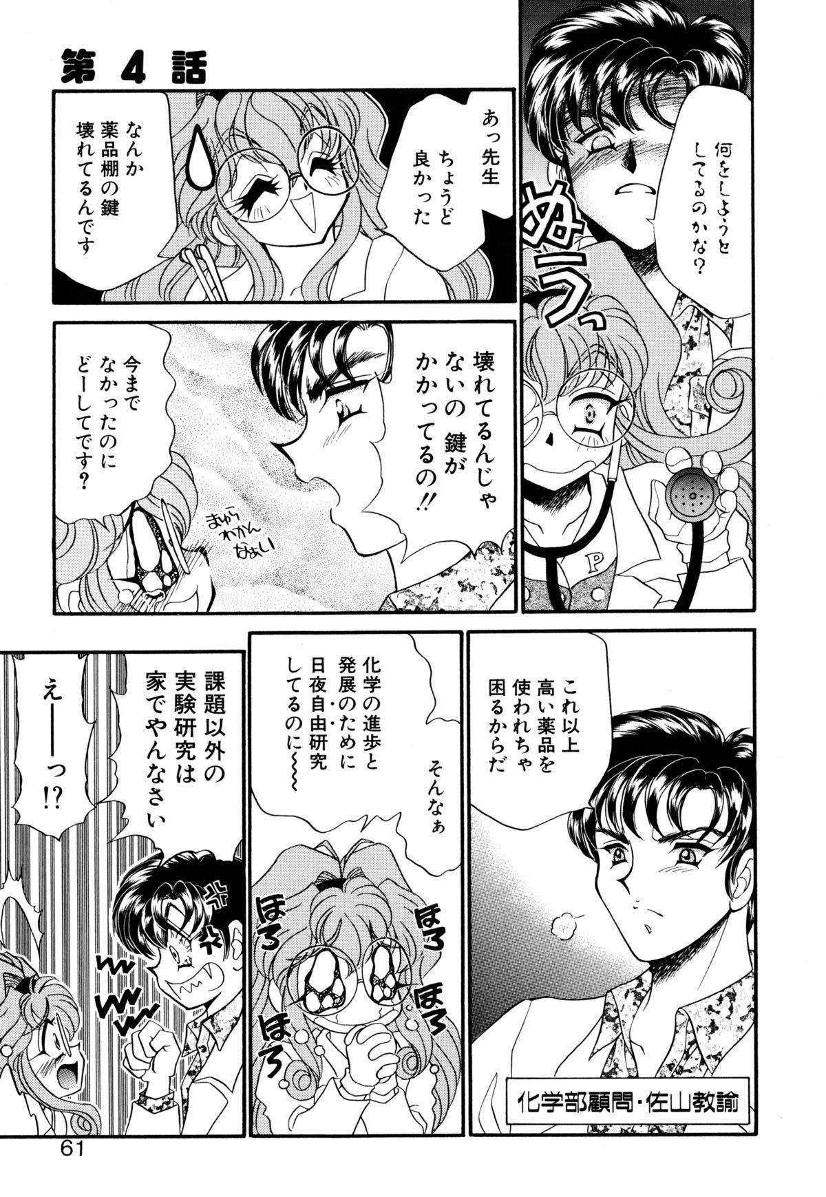 Kigurumi Sentai Quiltian 59