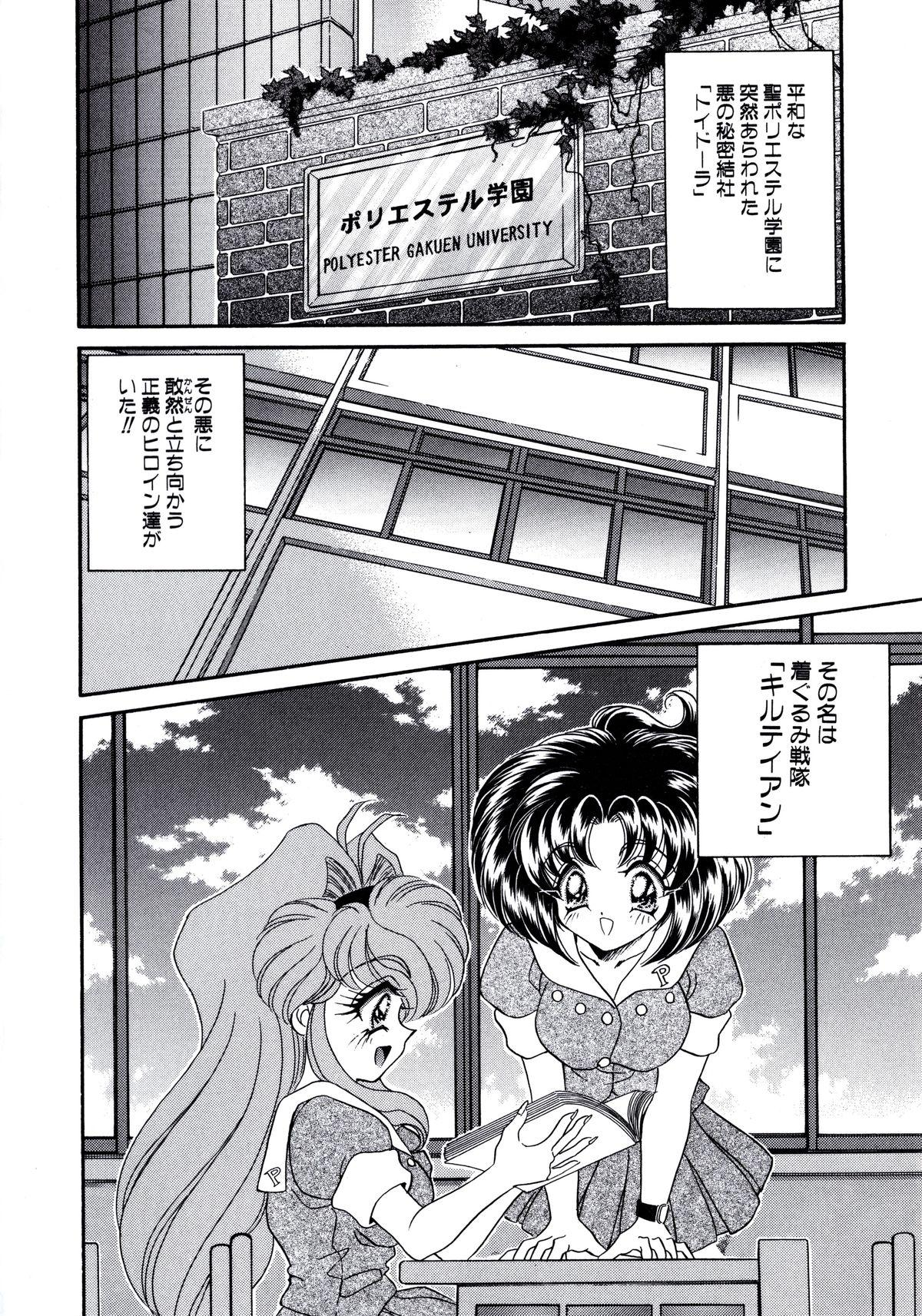 Kigurumi Sentai Quiltian 6