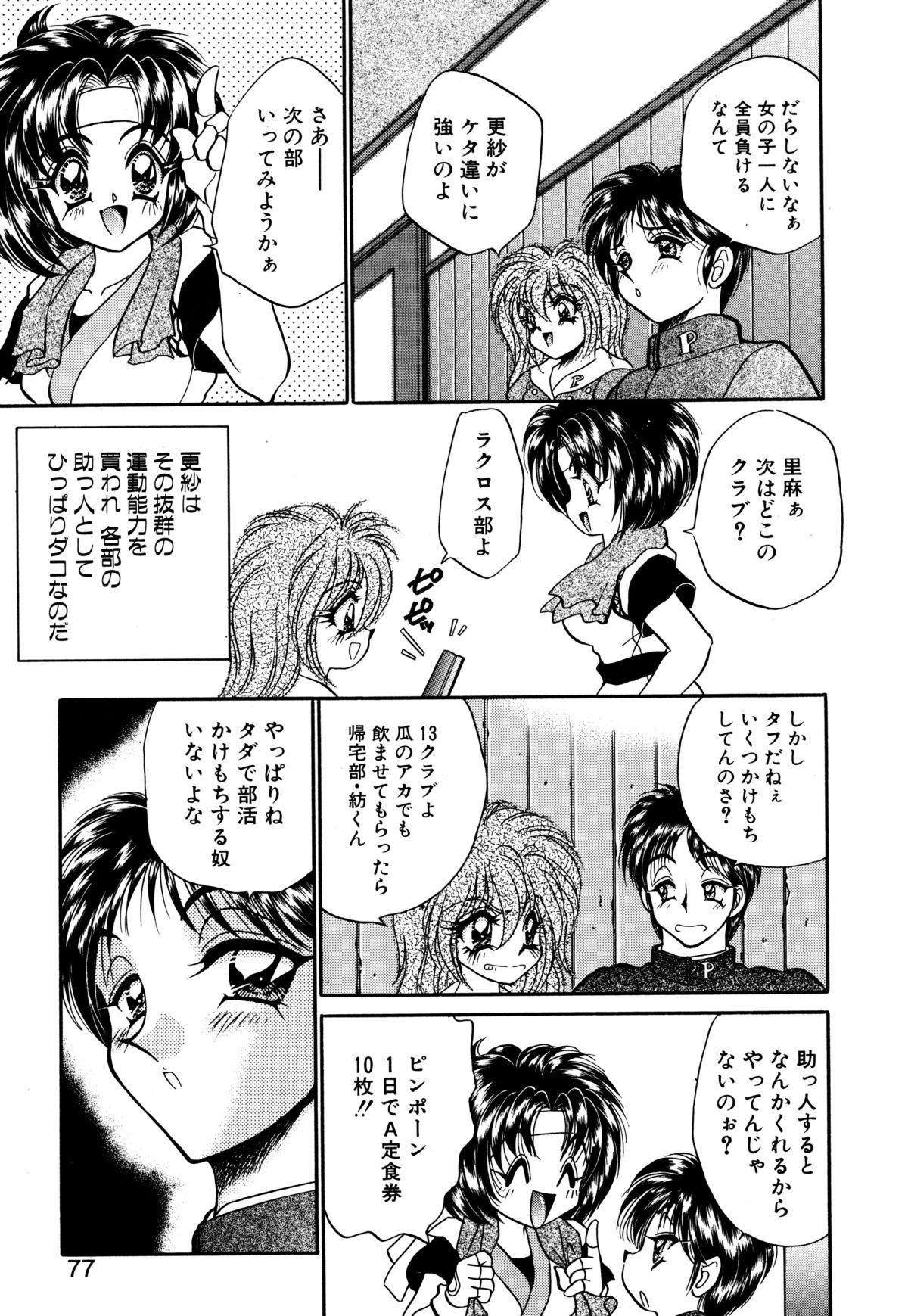 Kigurumi Sentai Quiltian 75