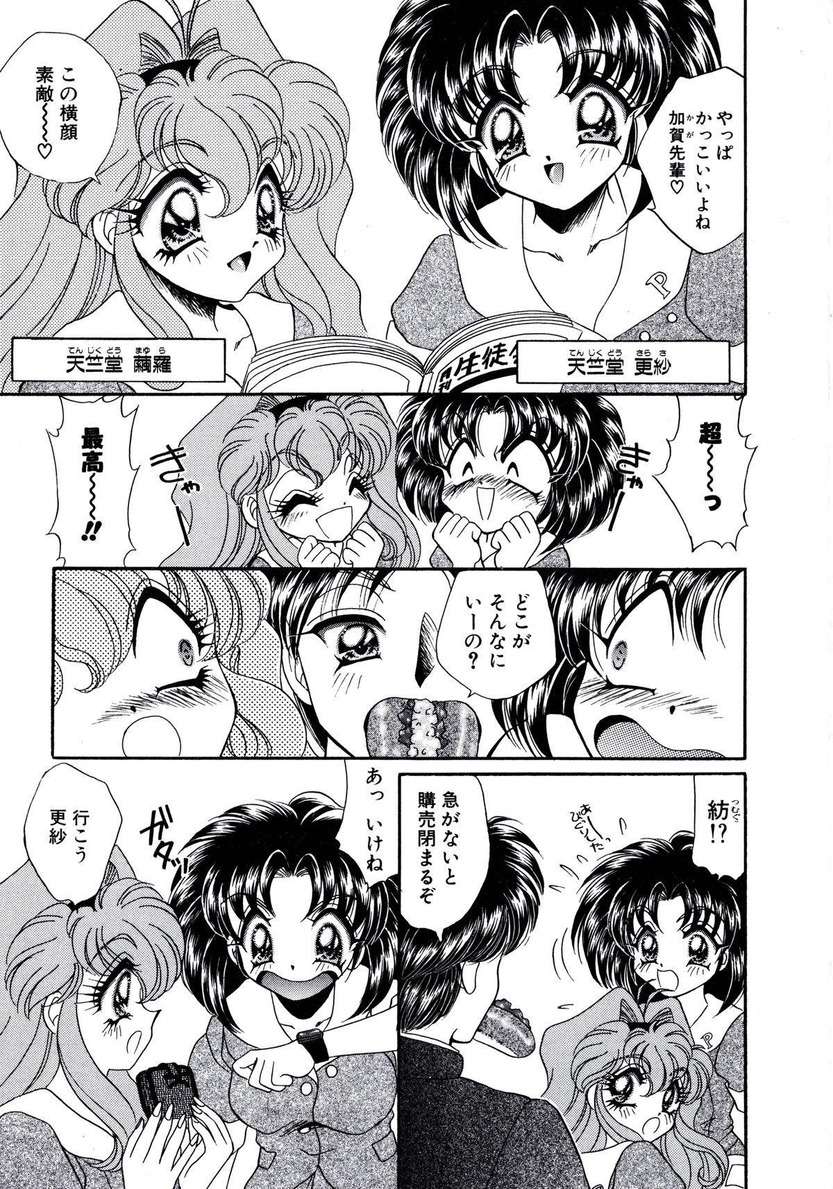 Kigurumi Sentai Quiltian 7