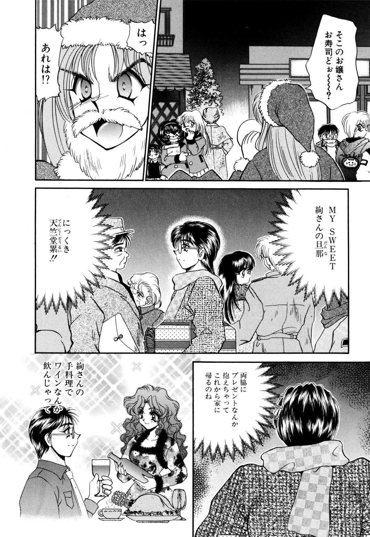 Kigurumi Sentai Quiltian 92
