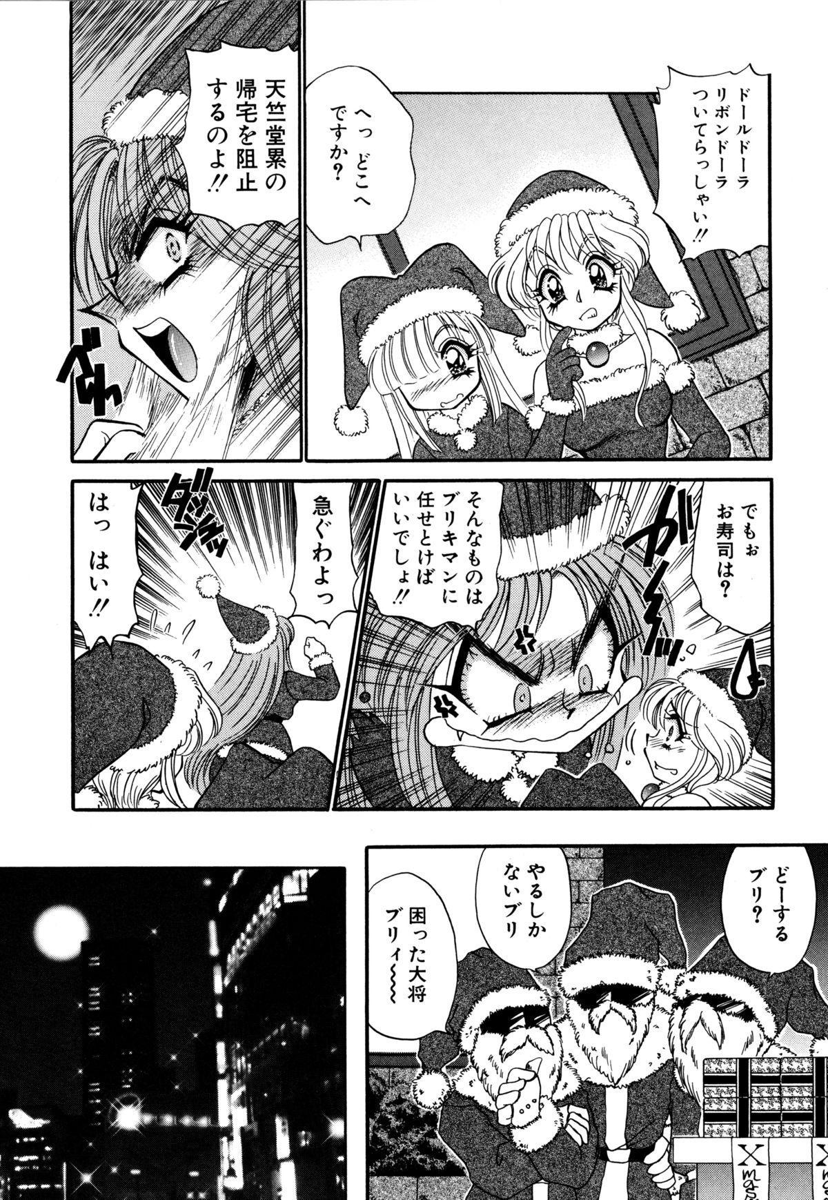 Kigurumi Sentai Quiltian 94