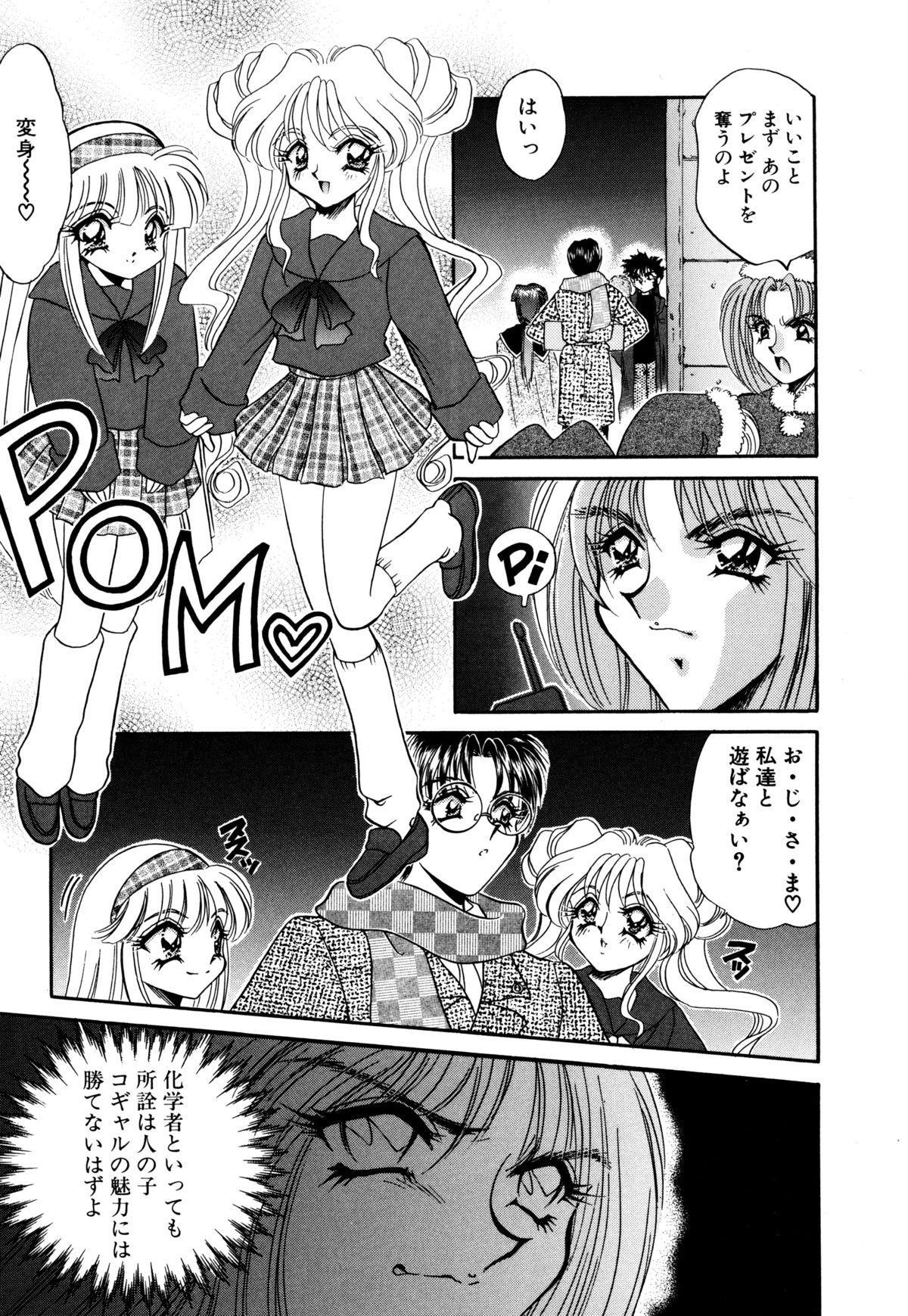 Kigurumi Sentai Quiltian 95