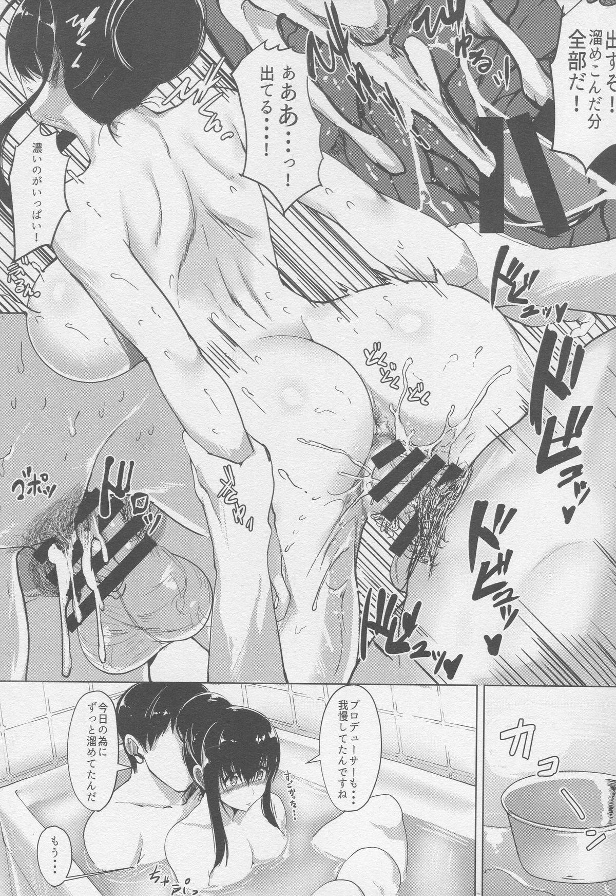 Konna nimo Itooshii 2 9