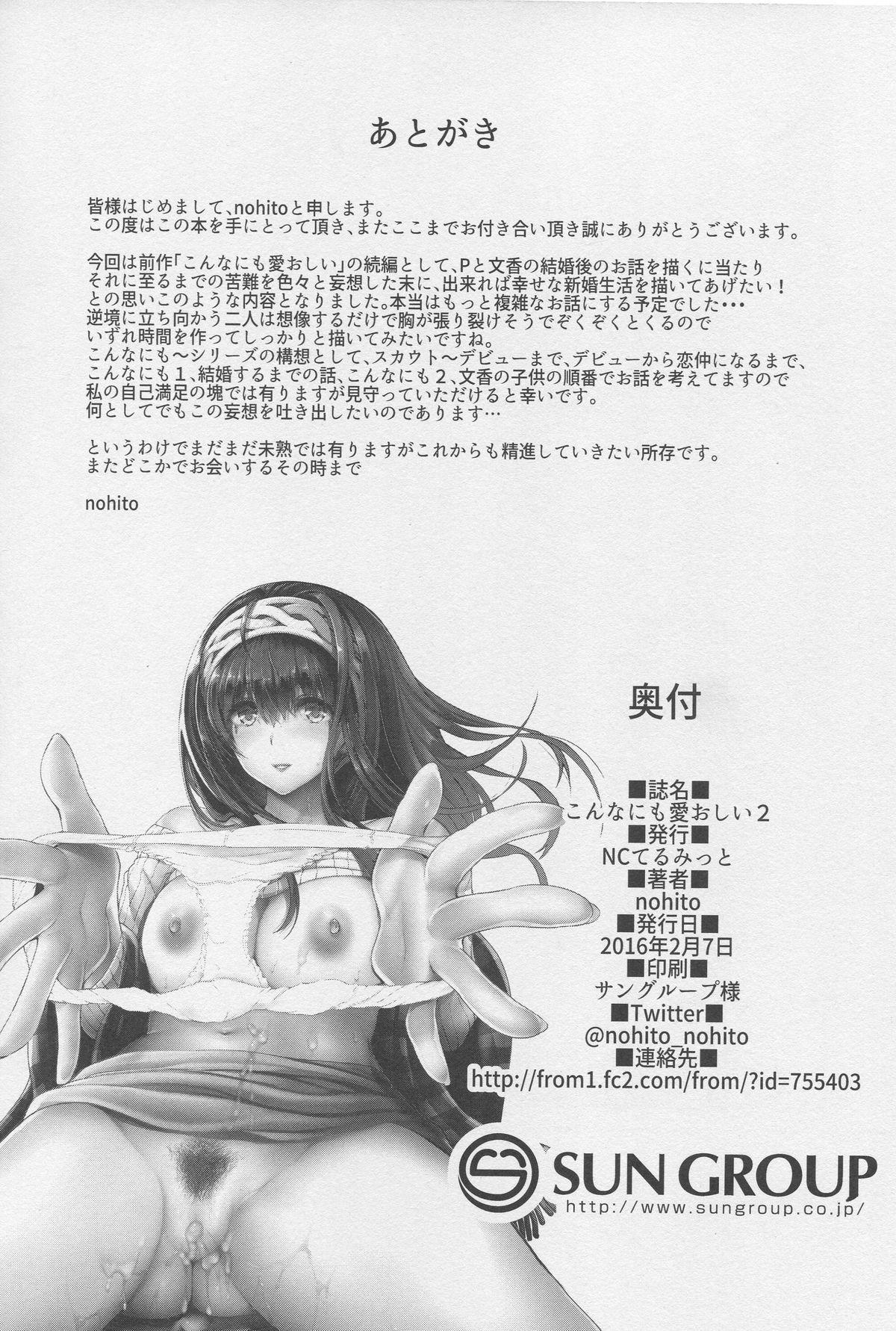 Konna nimo Itooshii 2 24