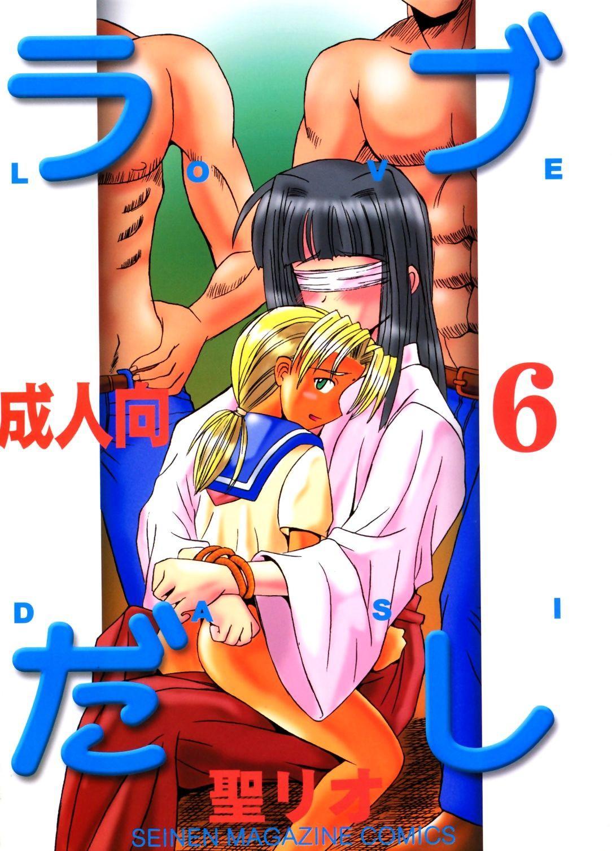 Love Dashi 6 0