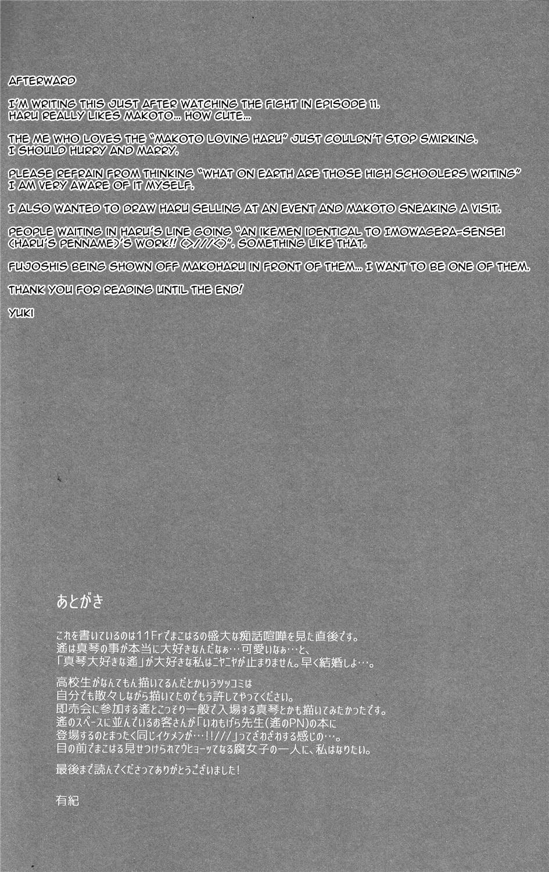 Zenpen Mousou de Ookuri shite orimasu. | All Episodes Brought to You by Imagination. 23