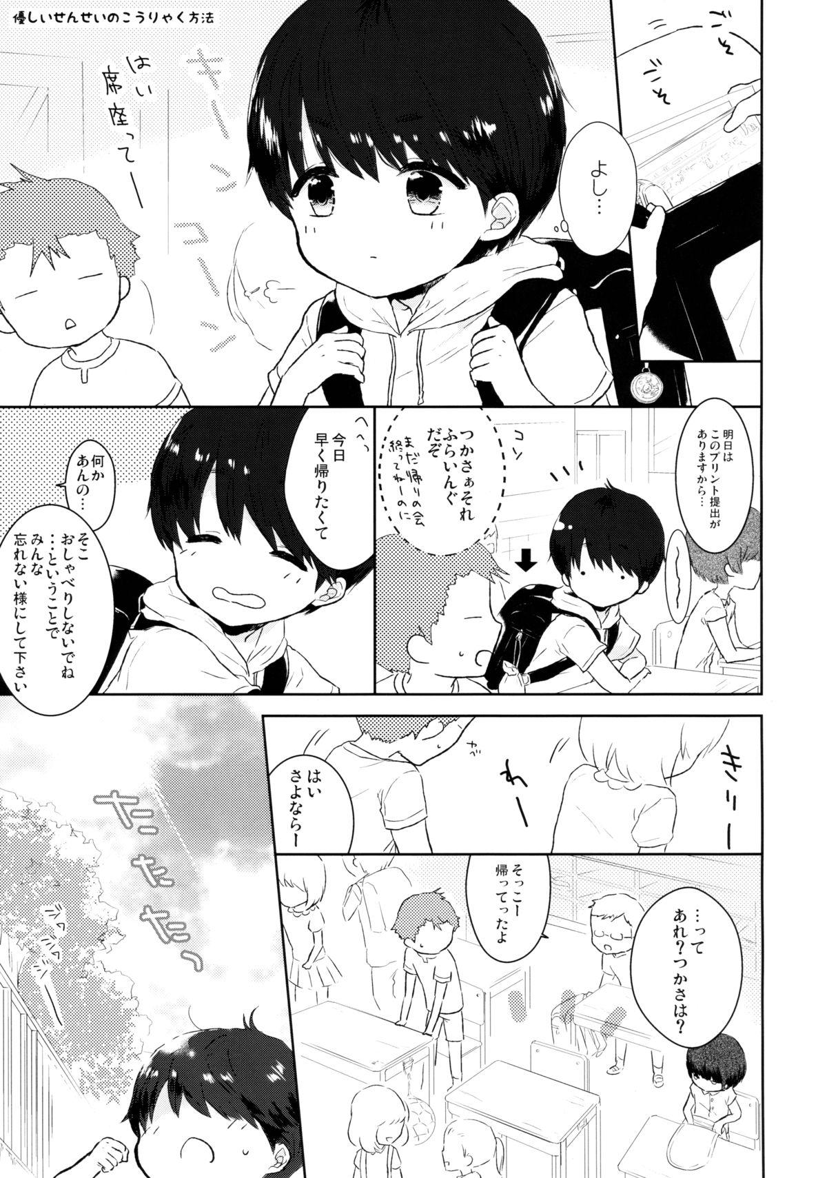 Yasashii Sensei no Kouryaku Houhou 1