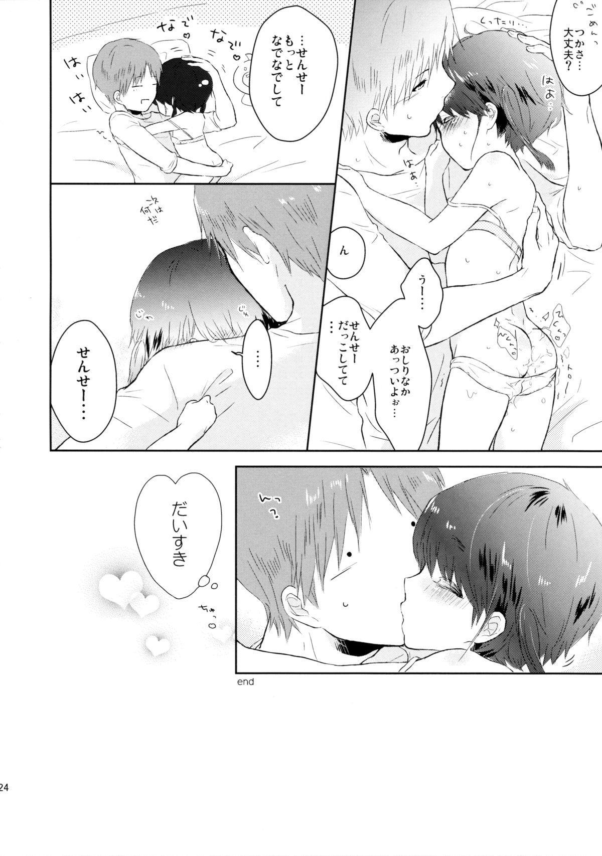 Yasashii Sensei no Kouryaku Houhou 24