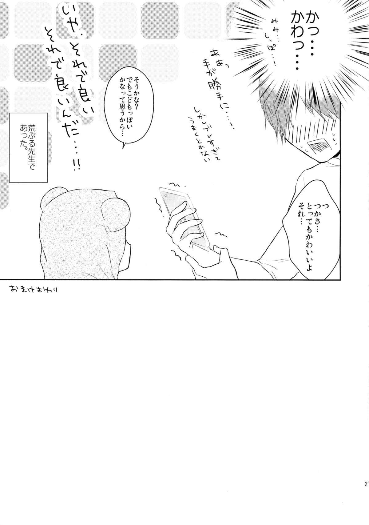 Yasashii Sensei no Kouryaku Houhou 27