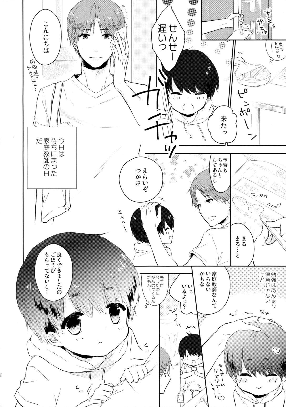 Yasashii Sensei no Kouryaku Houhou 2