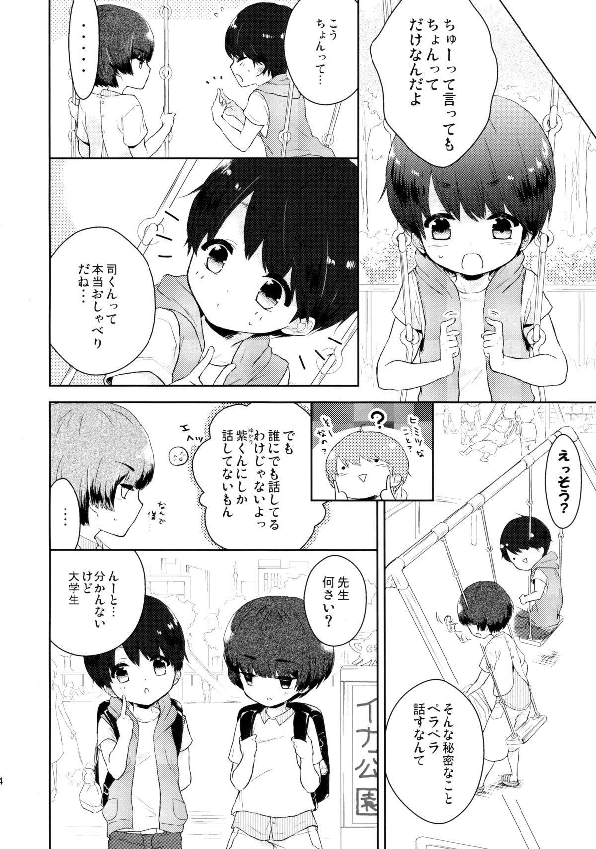 Yasashii Sensei no Kouryaku Houhou 4