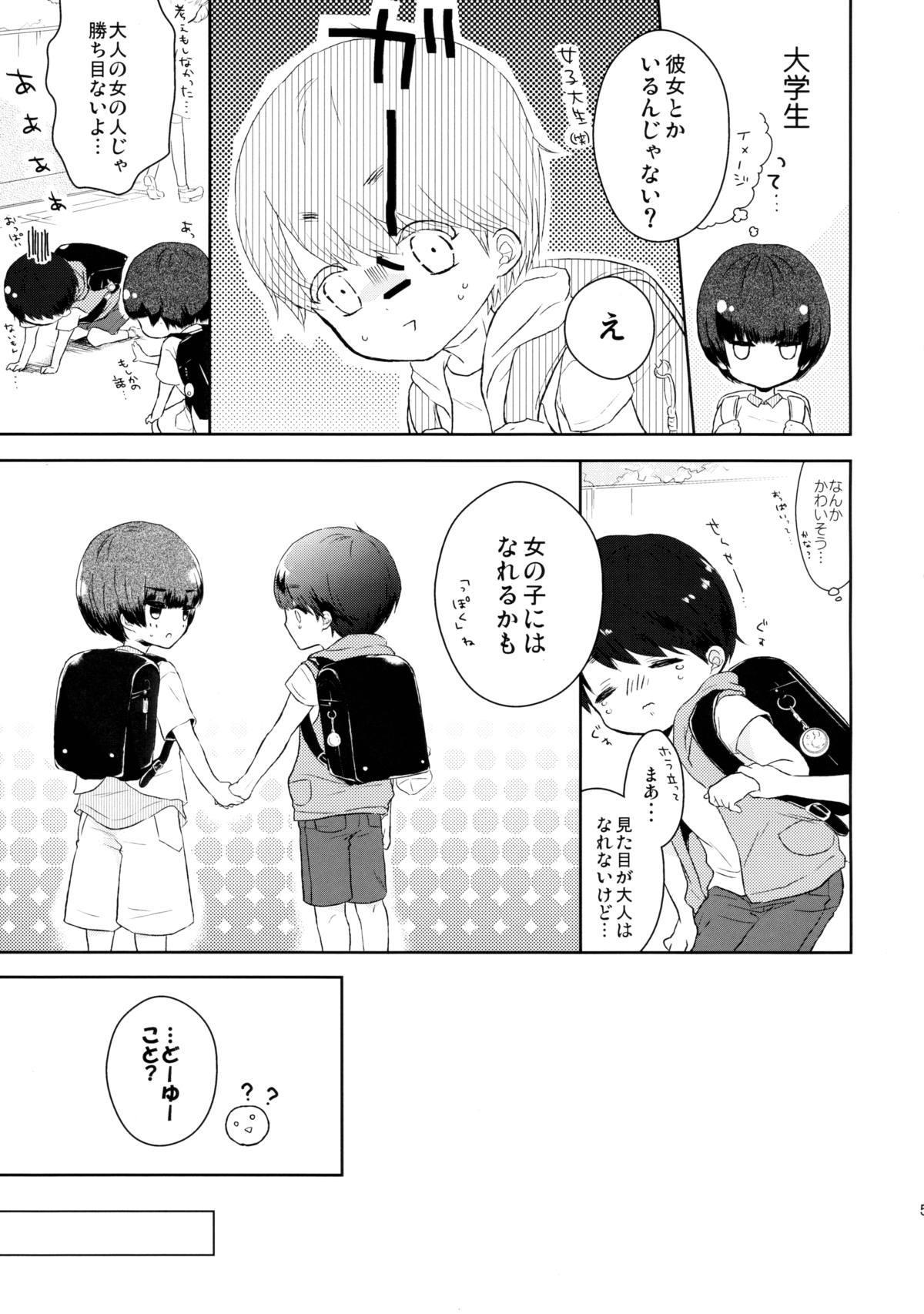 Yasashii Sensei no Kouryaku Houhou 5