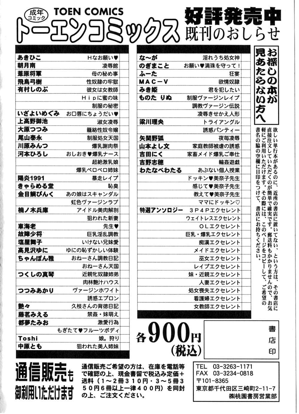 Ikenai Kyoudai Ai 171