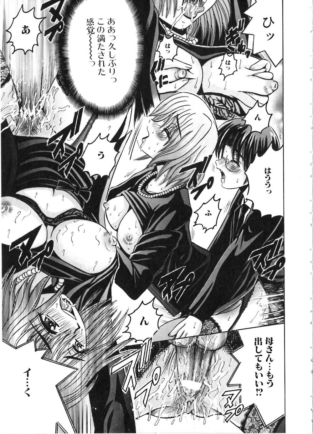 Ikenai Kyoudai Ai 20