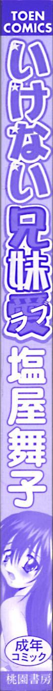 Ikenai Kyoudai Ai 5