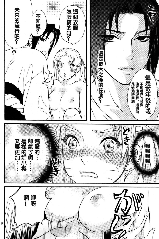 Nyota mo Shota mo Oishii Desu 9